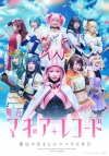 【Blu-ray】舞台 マギアレコード 魔法少女まどか☆マギカ外伝 完全生産限定版
