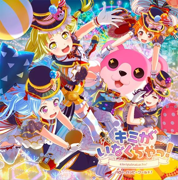BanG Dream! バンドリ! ハロー、ハッピーワールド!キミがいなくちゃっ! Blu-ray付生産限定盤