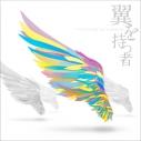 【アルバム】翼を持つ者~Not an angel Just a dreamer~の画像