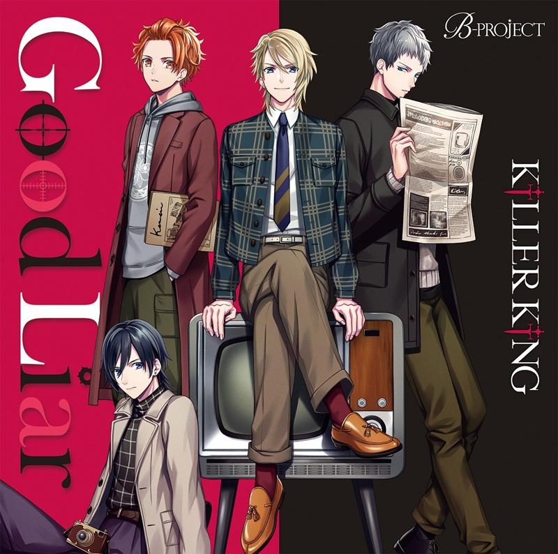 【キャラクターソング】B-PROJECT KiLLER KiNG/Good Liar 通常盤