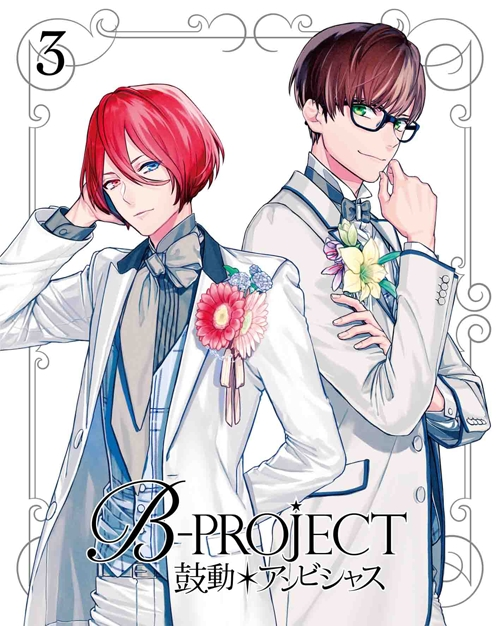 【Blu-ray】TV B-PROJECT~鼓動*アンビシャス~ 3 完全生産限定版