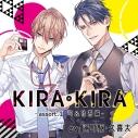 【ドラマCD】KIRA・KIRA -assort.1 司&壮吾編 通常盤(CV.湯町駆・久喜大)の画像