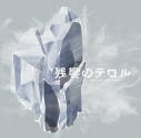 【サウンドトラック】TV 残響のテロル オリジナル・サウンドトラック 2 -crystalized-の画像
