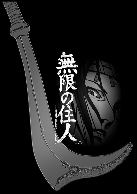 【Blu-ray】アニメ 無限の住人-IMMORTAL- Blu-rayBOX下巻