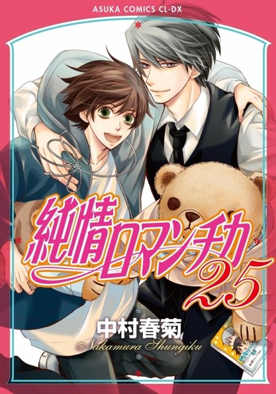 【ポイント還元版(12%)】【コミック】純情ロマンチカ 1~25巻セット