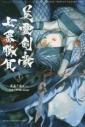 【ポイント還元版( 6%)】【コミック】Fate/Grand Order -Epic of Remnant- 亜種特異点III 亜種並行世界 屍山血河舞台 下総国 英霊剣豪七番勝負 1~3巻セットの画像