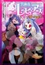 【コミック】異種族レビュアーズコミックアンソロジー ~ダークネス~の画像
