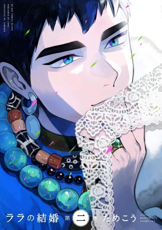 【ポイント還元版( 6%)】【コミック】ララの結婚 1~2巻セット