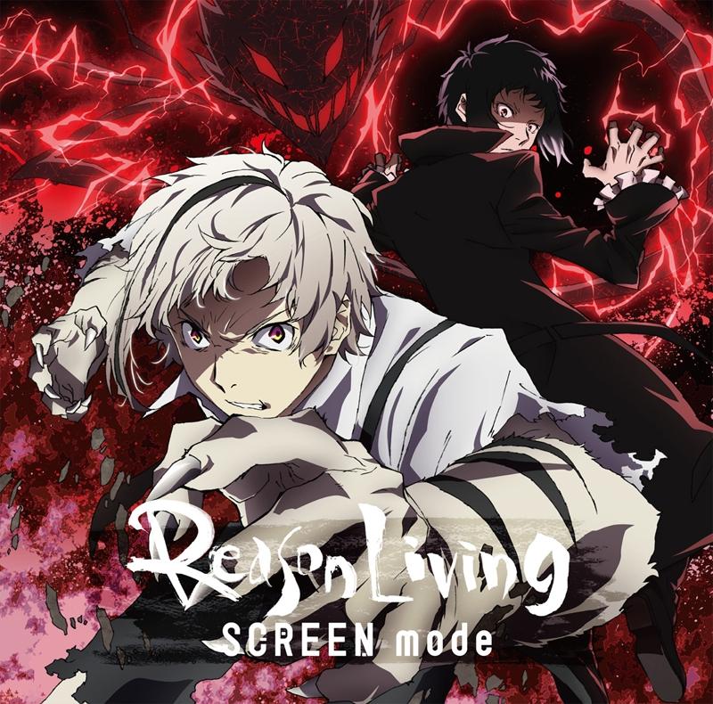 【主題歌】TV 文豪ストレイドッグス 第2クール OP「Reason Living」/SCREEN mode(林勇、太田雅友) アニメ盤