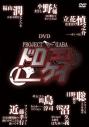 【DVD】Project DABA/ドロケイの画像