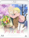 【Blu-ray】アリスと蔵六 通常版 6の画像