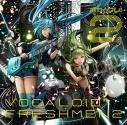 【アルバム】ボカ☆フレ!2-VOCALOID(TM) FRESHMEN-の画像