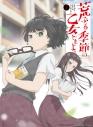 【DVD】TV 荒ぶる季節の乙女どもよ。 第二巻の画像