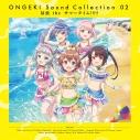 【サウンドトラック】ゲーム ONGEKI Sound Collection 02 最強 the サマータイム!!!!!の画像