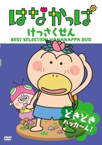 【DVD】TV はなかっぱ けっさくせん どきどき パッカ~ん!