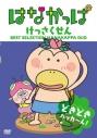 【DVD】TV はなかっぱ けっさくせん どきどき パッカ~ん!の画像