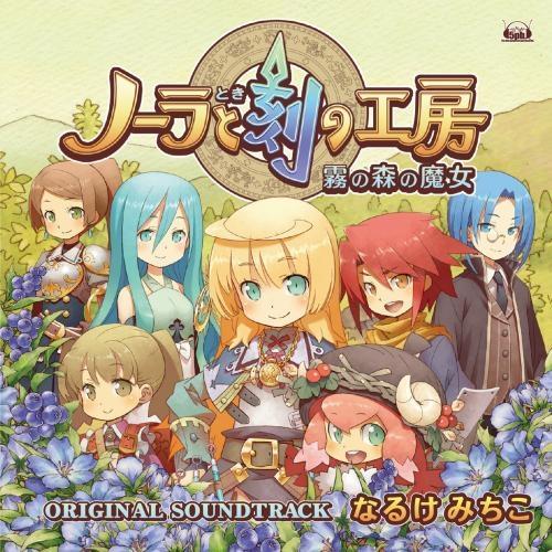 【サウンドトラック】NDS版 ノーラと刻の工房 霧の森の魔女 オリジナル・サウンドトラック