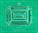 【アルバム】やなぎなぎ/エメラロタイプ 初回限定盤Aの画像