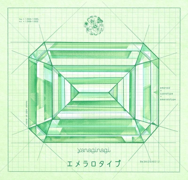 【アルバム】やなぎなぎ/エメラロタイプ 通常盤