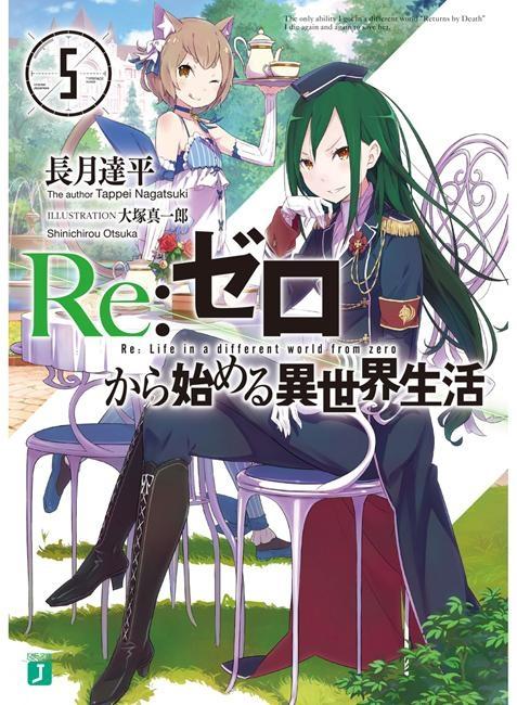 【小説】Re:ゼロから始める異世界生活(5)