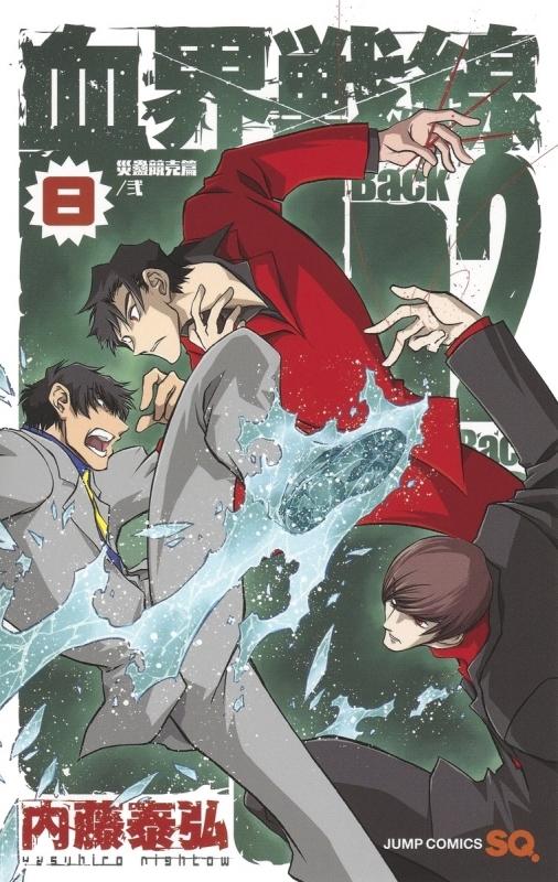 【ポイント還元版( 6%)】【コミック】血界戦線 Back 2 Back 1~8巻セット
