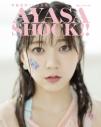 【写真集】伊藤彩沙1st写真集 AYASA SHOCK!!の画像