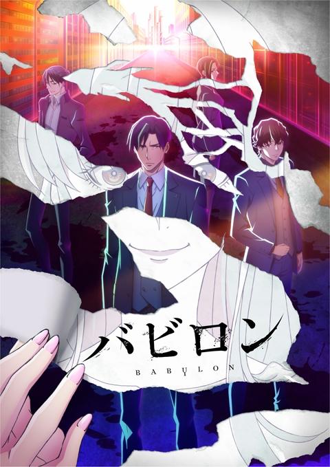 【Blu-ray】TV バビロン Blu-ray BOX