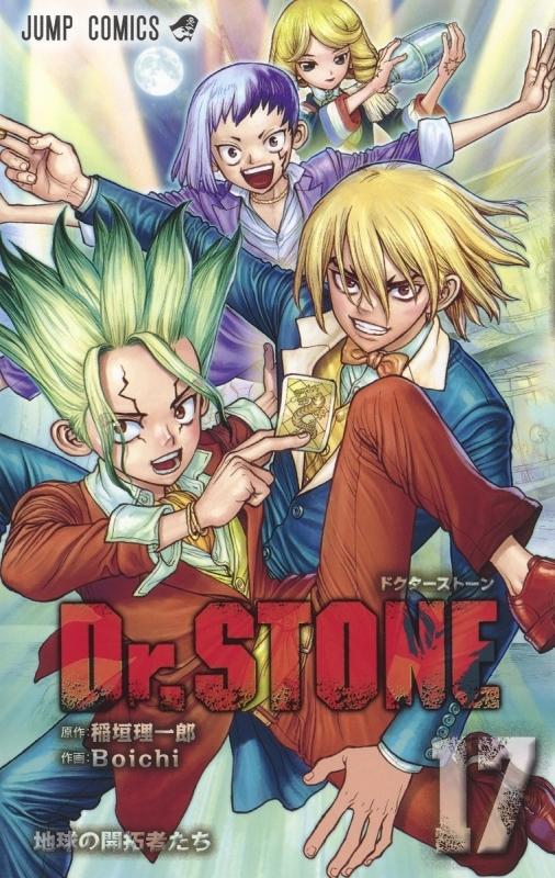 【コミック】Dr.STONE(17)