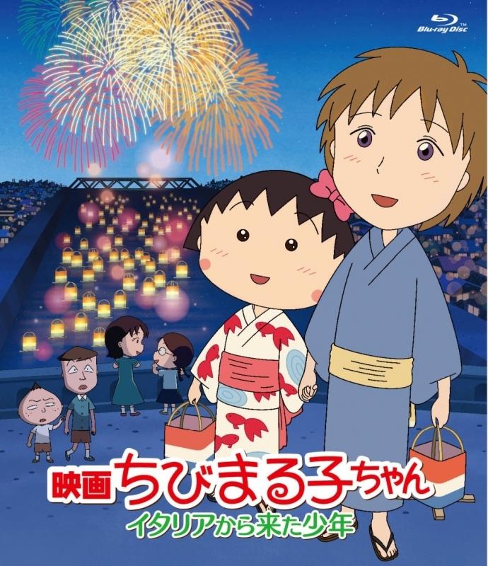 【Blu-ray】映画 ちびまる子ちゃん イタリアから来た少年