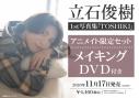 【写真集】立石俊樹1st写真集「TOSHIKI」 アニメイト限定セット【メイキングDVD付き】の画像