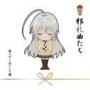 【アルバム】這いよれ!ニャル子さんWコンプリートベスト 邪礼曲たち DVD付の画像