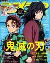【雑誌】アニメディア 2019年11月号の画像