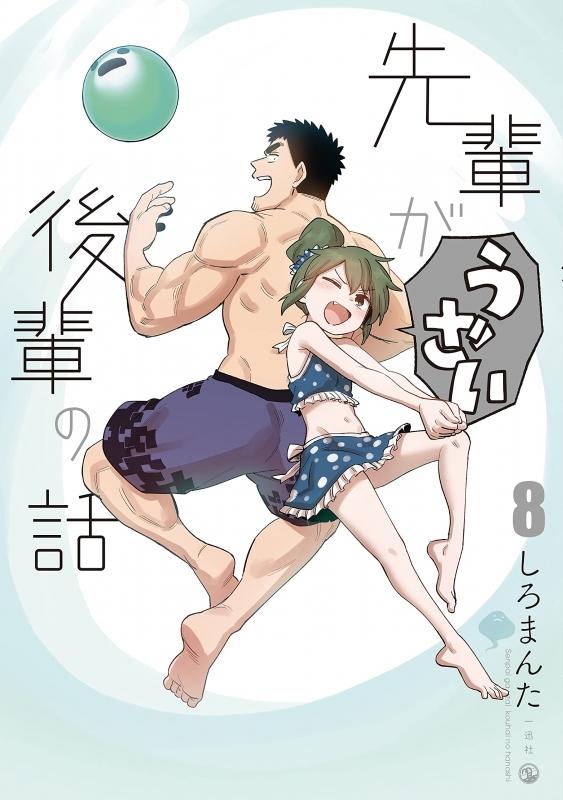 【コミック】先輩がうざい後輩の話(8)