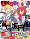 【雑誌】オトメディアAUTUMN2019 2019年11月号の画像