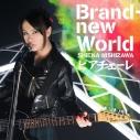 【主題歌】TV 学戦都市アスタリスク OP「Brand-new World」/西沢幸奏の画像