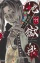 【ポイント還元版(10%)】【コミック】地獄楽 1~11巻セットの画像