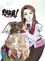 【Blu-ray】OVA 天地無用!魎皇鬼 第伍期 第1巻 特装版の画像