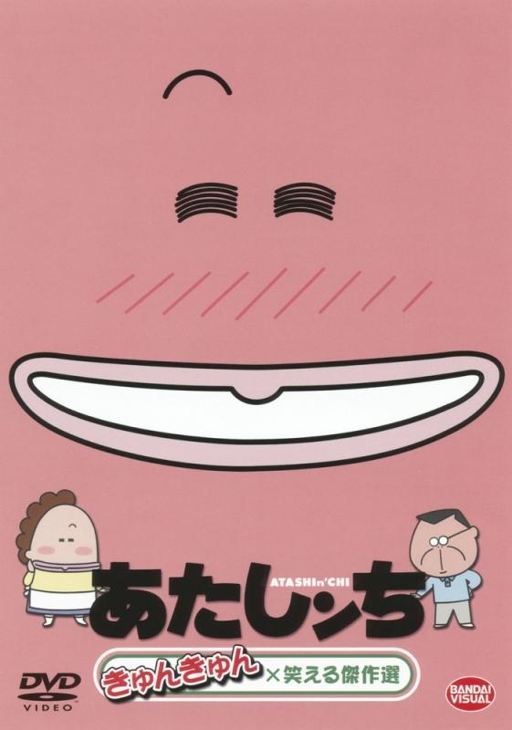 【DVD】あたしンち きゅんきゅん×笑える傑作選