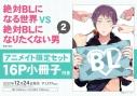 【コミック】絶対BLになる世界VS絶対BLになりたくない男(2) アニメイト限定セット【16P小冊子付き】の画像