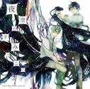 【ドラマCD】夜空のすみっこで、の画像