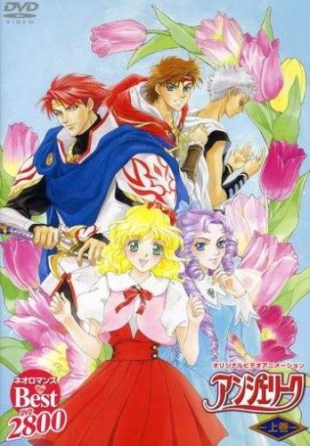 【DVD】OVA ネオロマンス The Best オリジナルビデオアニメーション アンジェリーク 上巻