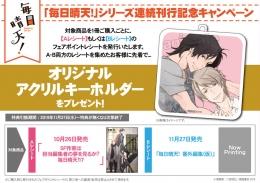 「毎日晴天!」シリーズ連続刊行記念キャンペーン画像
