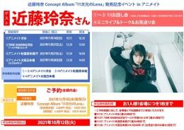 近藤玲奈 Concept Album「11次元のLena」発売記念イベント in アニメイト画像