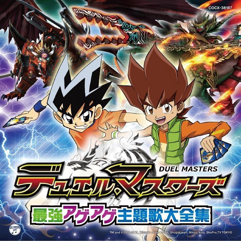 【アルバム】TV デュエルマスターズ 最強アゲアゲ主題歌大全集