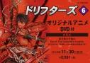【コミック】ドリフターズ(6) オリジナルアニメDVD付特装版の画像