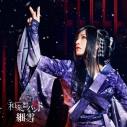 【主題歌】TV 京都寺町三条のホームズ テーマソング「細雪」/和楽器バンド LIVE映像盤 DVD付の画像