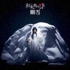【主題歌】TV 京都寺町三条のホームズ テーマソング「細雪」/和楽器バンド MUSIC VIDEO盤 DVD付