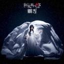 【主題歌】TV 京都寺町三条のホームズ テーマソング「細雪」/和楽器バンド MUSIC VIDEO盤 BD付の画像