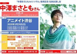 「中澤まさとも1stシングル」発売記念 名刺お渡し会画像
