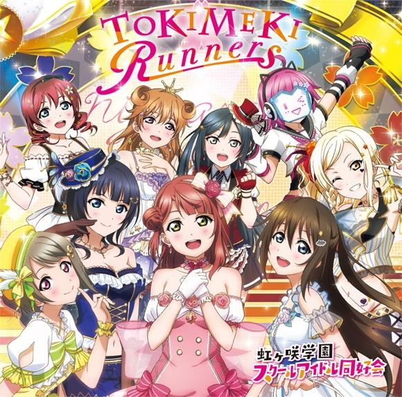 【アルバム】ゲーム ラブライブ!スクールアイドルフェスティバルALL STARS 虹ヶ咲学園スクールアイドル同好会 TOKIMEKI Runners